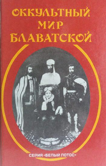 Дэниэл Х. Колдуэлл. Оккультный мир Е. П. Блаватской. Сборник