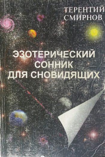 Терентий Смирнов. Эзотерический сонник для сновидящих.