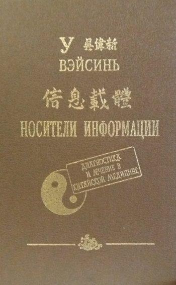 У ВэйСинь. Носители информации. Диагностика и лечение в китайской медицине