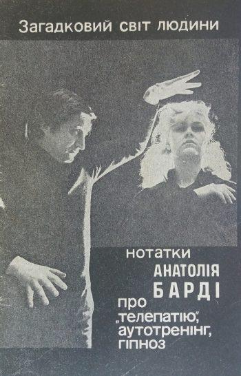 Анатолій Барді. Загадковий світ людини. Про телепатію, аутотренинг, гіпноз