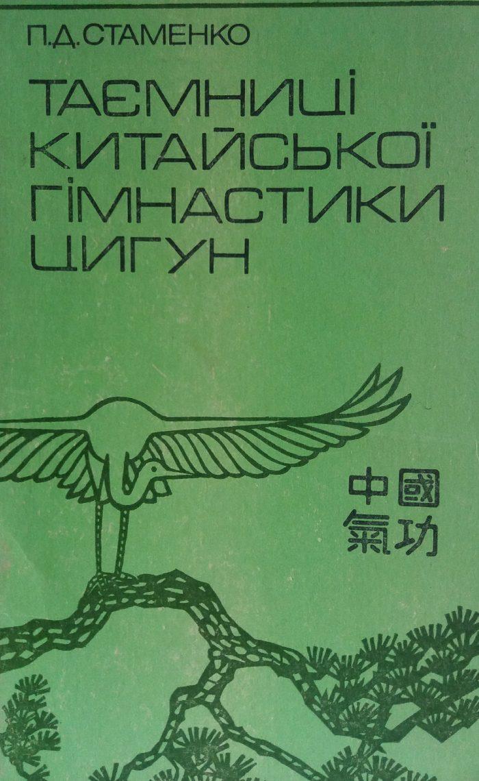 П. Стаменко. Таємниці китайської гімнастики цигун