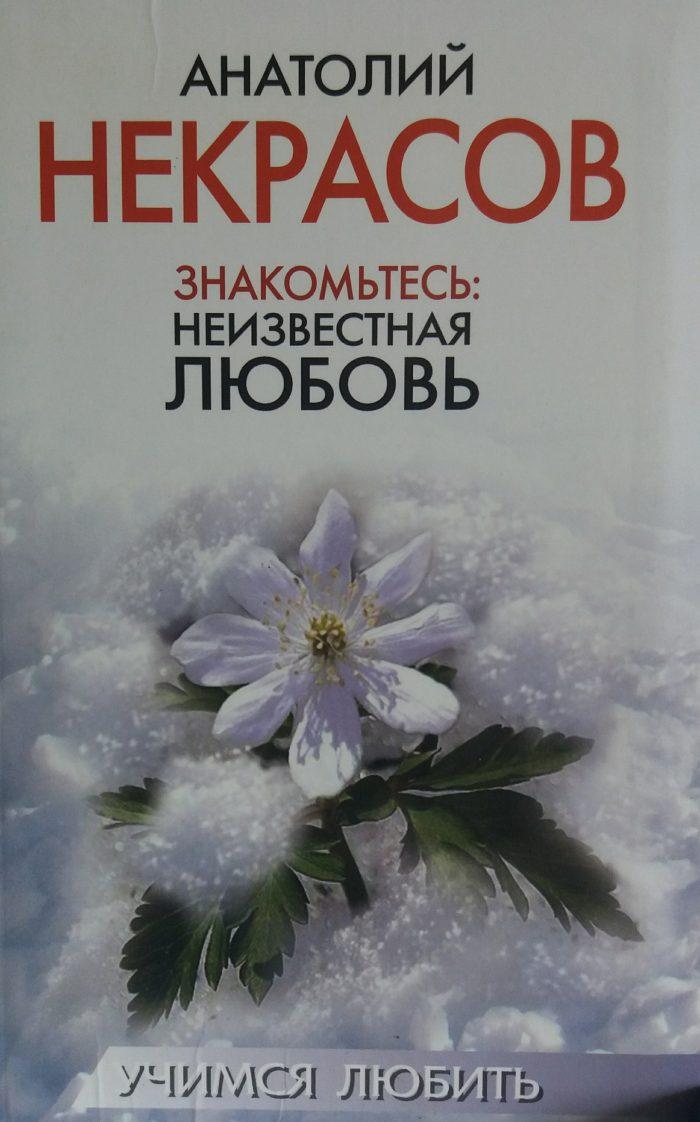 Анатолий Некрасов. Знакомьтесь: неизвестная любовь. Учимся любить