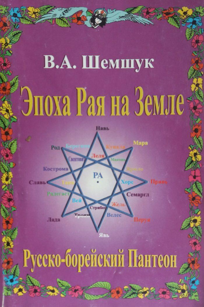 В. А. Шемшук. Эпоха Рая на Земле. Русско-борейский Пантеон.