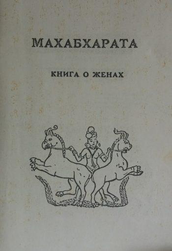 МАХАБХАРАТА. Книга о женах. Книга XI. Главы 1-27