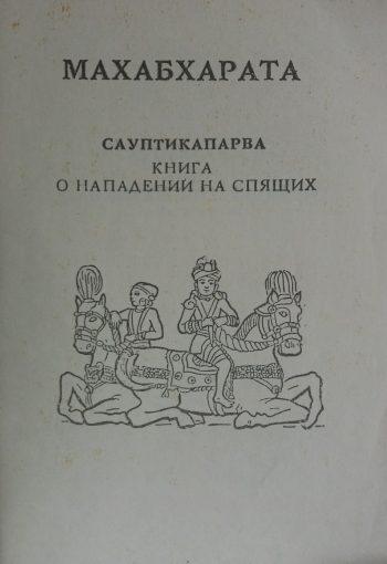 МАХАБХАРАТА. Саутикапарва. Книга о нападении на спящих. Книга X. Главы 1-18