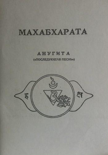 """МАХАБХАРАТА. Анугита. """"Последующая песнь"""" Книга XIV. Главы 16-52"""