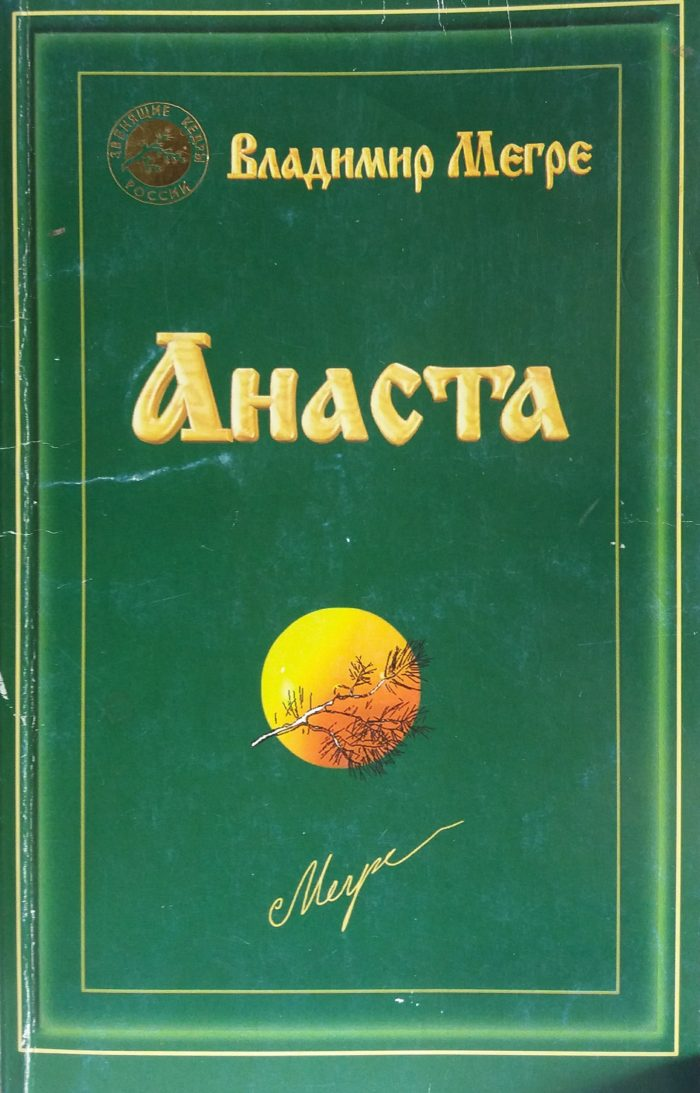 Владимир Мегре. Анаста. Книга 10