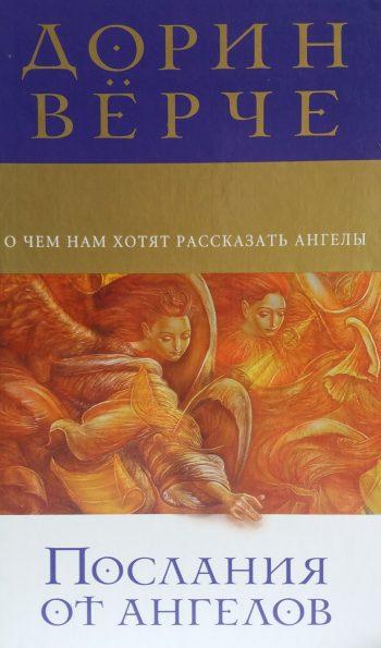 Дорин Верче (Вирче). Послания от Ангелов