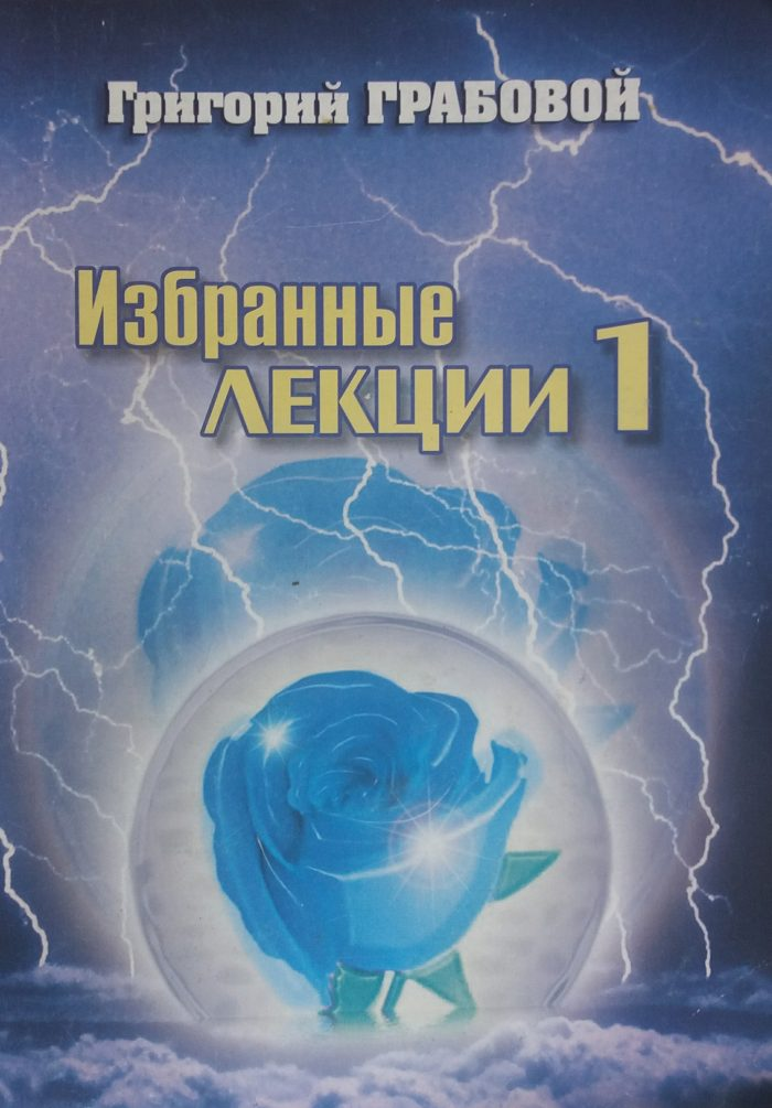Григорий Грабовой. Избранные лекции. Книга 1