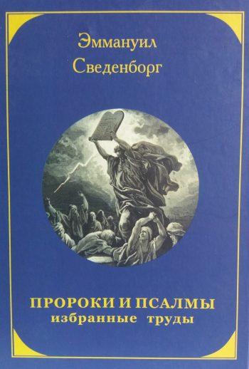 Эммануил Сведенборг. Пророки и псалмы. Избранные труды