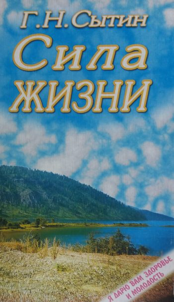 Георгий Сытин. Сила жизни