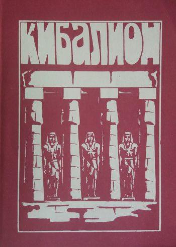 Кибалион. Герметическая философия Древнего Египта и Греции