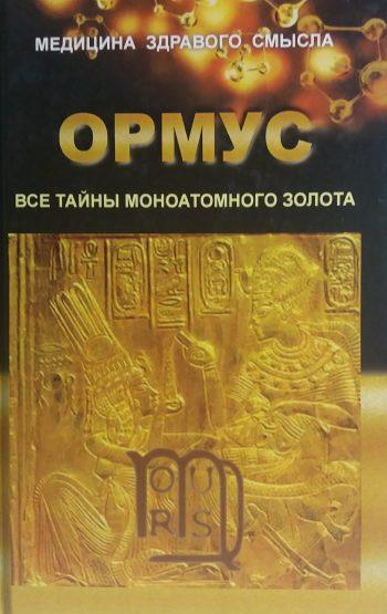 Е. Кулагина. Ормус. Все тайны моноатомного золота.