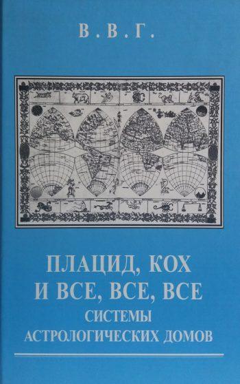 В. В. Г. Плацид, Кох, и все системы астрологических домов