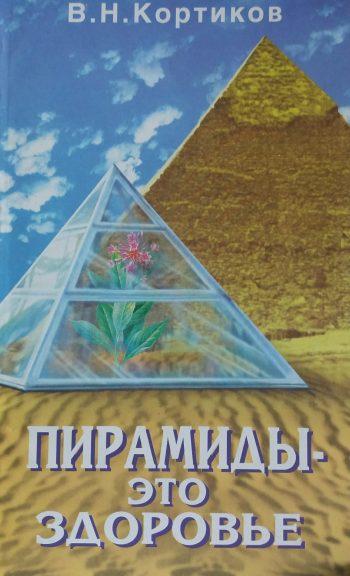 В. Кортиков. Пирамиды - это здоровье