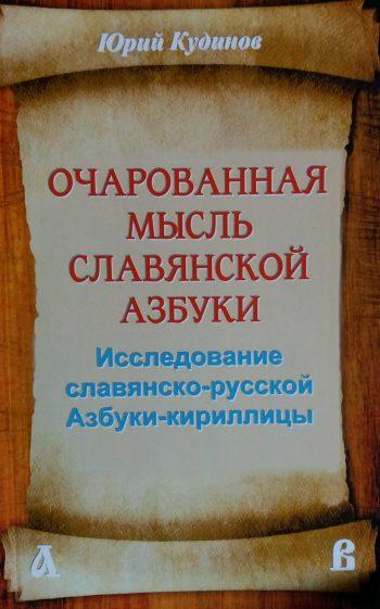 Ю. Кудинов. Очарованная мысль славянской азбуки. Исследование Азбуки-кириллицы