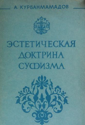А. Курбанмамадов. Эзотерическая доктрина суфизма
