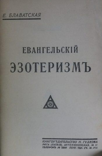 Е. Блаватская. Евангельский эзотеризм