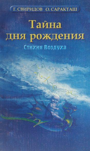 Г. Cвиридов/ О. Саракташ. Тайна Дня рождения. Стихия Воздуха