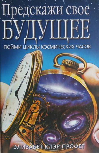 Элизабет Клэр Профет. Предскажи свою судьбу. Пойми циклы космических часов.