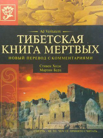 Стивен Ходж/ Мартин Бурд. Тибетская книга мертвых. Новый перевод с комментариями