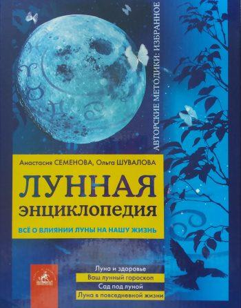 А. Семёнова/ О. Шувалова. Лунная энциклопедия. Все о влиянии Луны на нашу жизнь