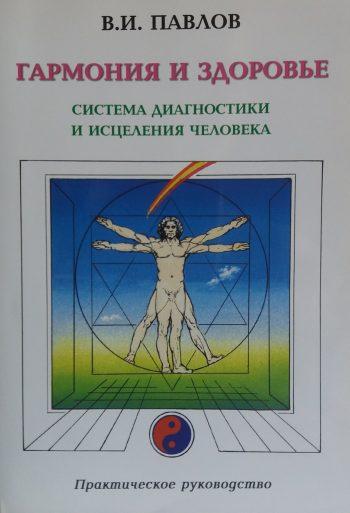 В. И. Павлов. Гармония и здоровье. Система диагностики и исцеления человека