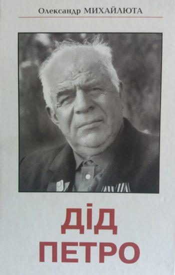 Олександр Михайлюта. Дід Петро