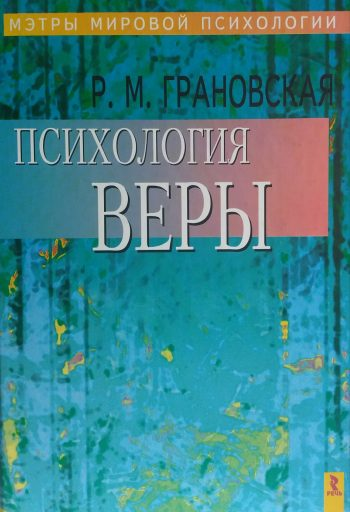 Р. Грановская. Психология Веры
