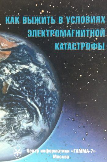 """С. Денисов. Как выжить в условиях электромагнитной катастрофы. """"Прибор Гамма-7"""""""