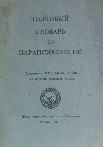 В. Дождиков. Толковый словарь по оккультизму