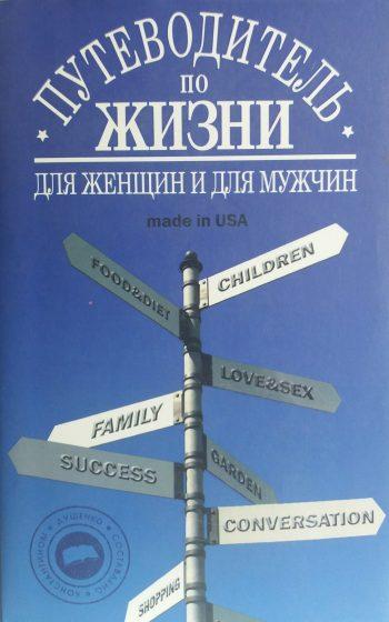 Константин Душенко. Путеводитель по жизни. Для женщин и мужчин