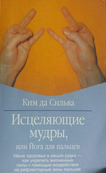 Ким да Сильва. Исцеляющие мудры, или Йога для пальцев