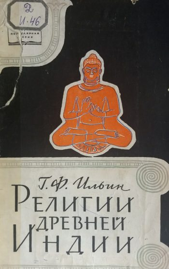 Г. Ильин. Религии древней Индии