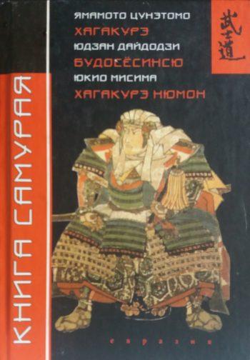 Ямамото Цунэтомо/ Дайдодзи Юдзана/ Юкио Мисима. Книга самурая.