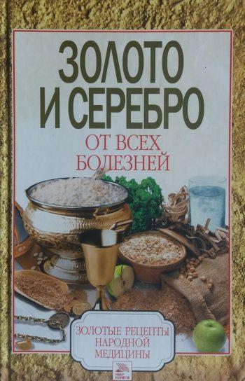 С. Дубровская. Золото и серебро от всех болезней.