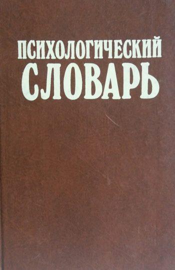 В. Зинченко. Психологический словарь