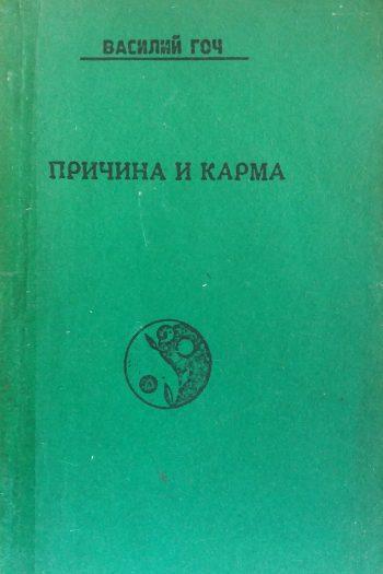 Василий Гоч. Причина и карма