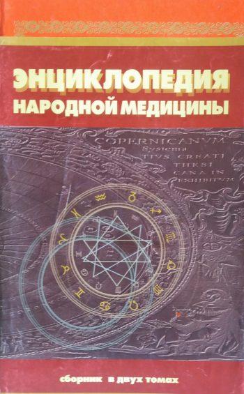 А. Михайлевский. Энциклопедия народной медицины. Лекарственные растения.