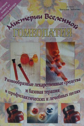 Зайченко Виталий (Алмаз). Гомеопатия