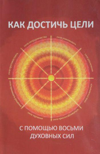 Валерий Добров. Как достичь цели с помощью восьми духовных сил. Раджа Йога