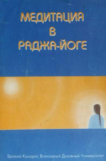 Брахма Кумарис. Медитация в Раджа-Йоге
