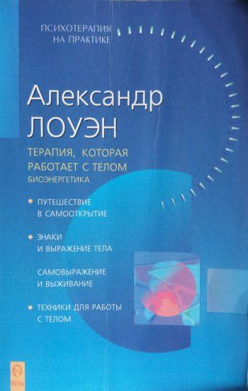 Александр Лоуэн. Терапия, которая работает с телом. Биоэнергетика