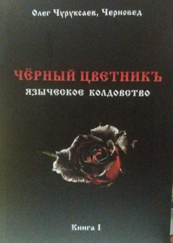Олег Чуруксаев. Черный Цветник. Языческое колдовство. Книга I