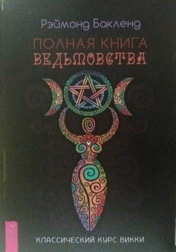 Реймонд Бакленд. Полная книга ведьмовства. Классический курс Викки