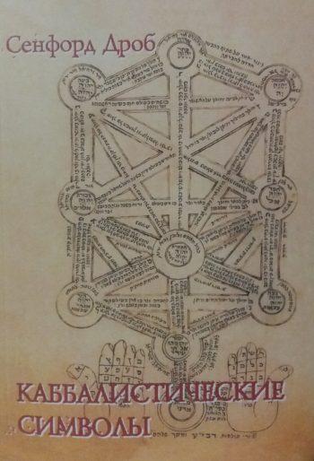 Сенфорд Дроб. Каббалистические символы