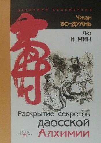 Чжан Бо-Дуань/ Лю И-Мин. Раскрытие секретов Даосской Алхимии