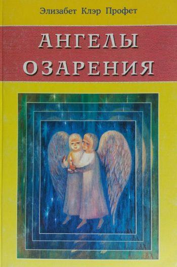 Элизабет Клэр Профет. Ангелы озарения