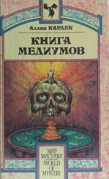 Аллан Кардек. Книга медиумов.
