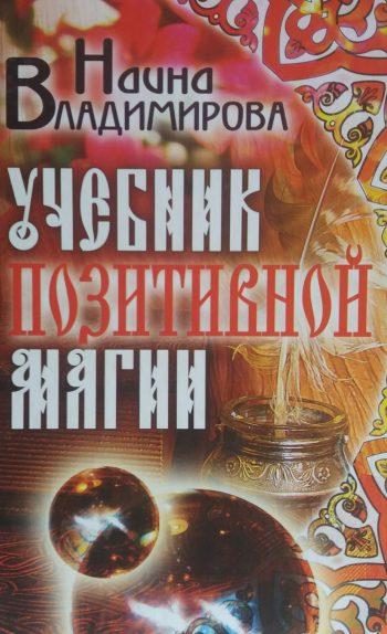 Наина Владимирова. Учебник позитивной магии.